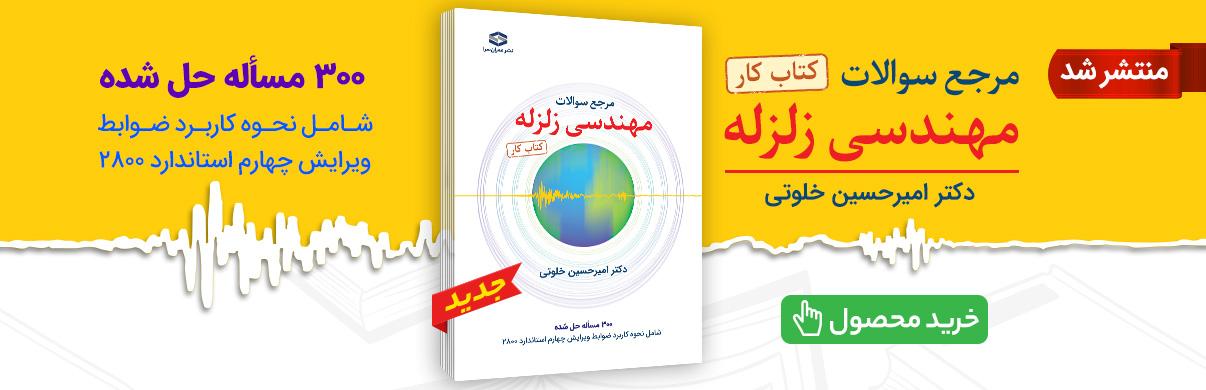 کتاب مهندسی زلزله